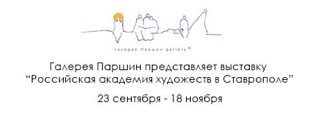 «Российская Академия художеств в Ставрополе»