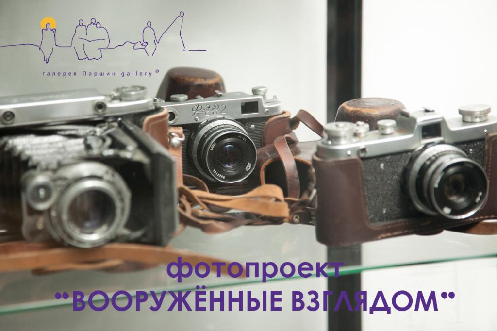 Отбор работ на фотопроект «Вооружённые взглядом»