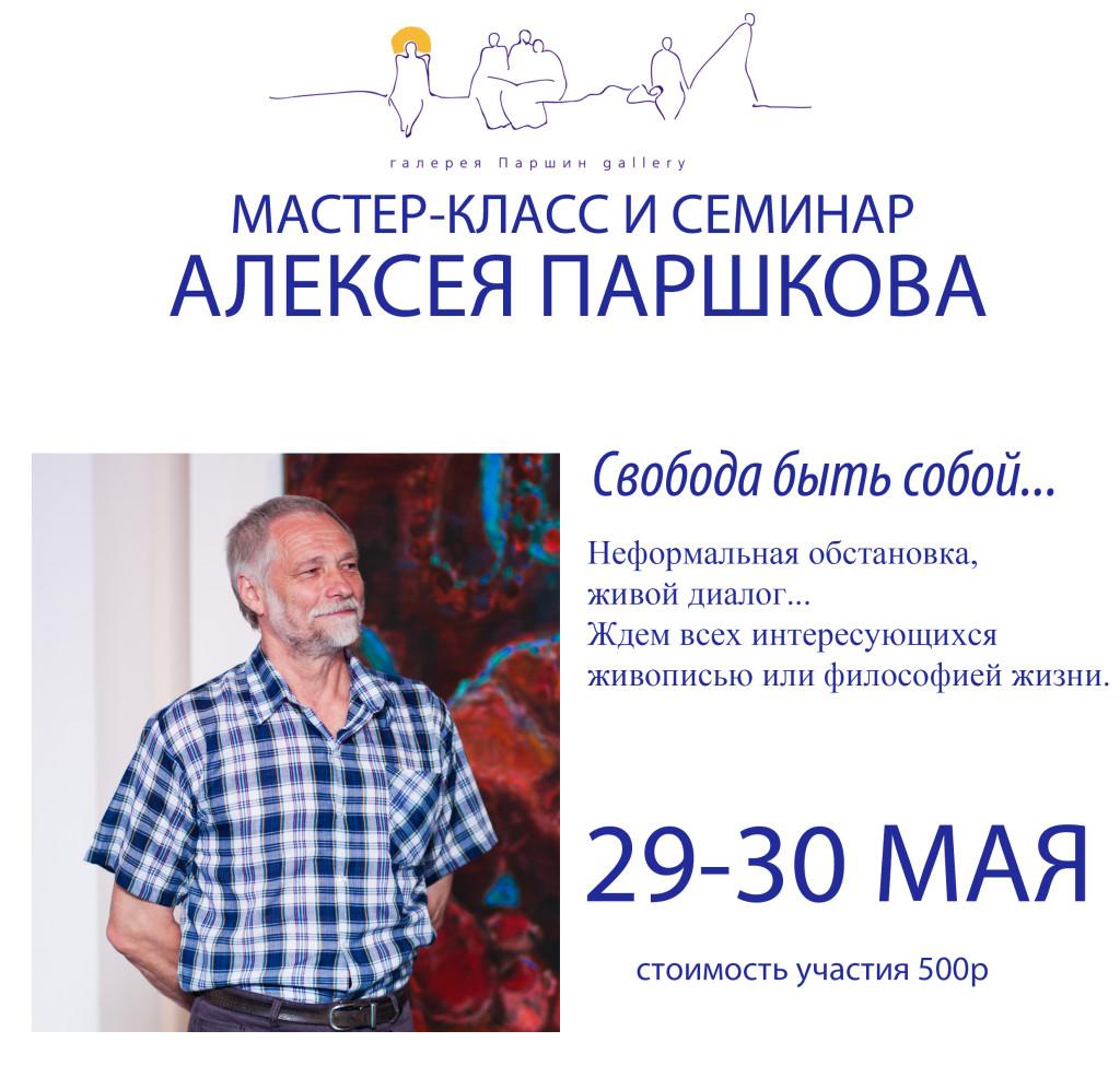 Мастер-класс Алексея Паршкова