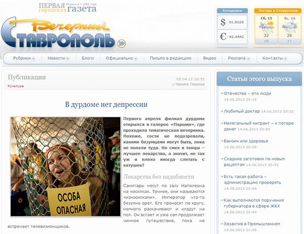 (Russian) В дурдоме нет депрессии