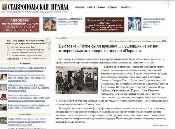 Выставка «Такие были времена…» ушедших из жизни ставропольских творцов