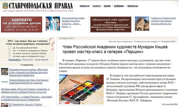 Мухадин Кишев провёл мастер-класс
