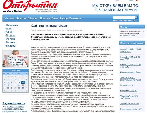 (Russian) Один год из жизни города