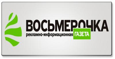 восьмерочка  рекламно-информационная газета