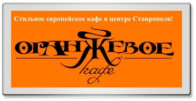 ораньжевое кафе