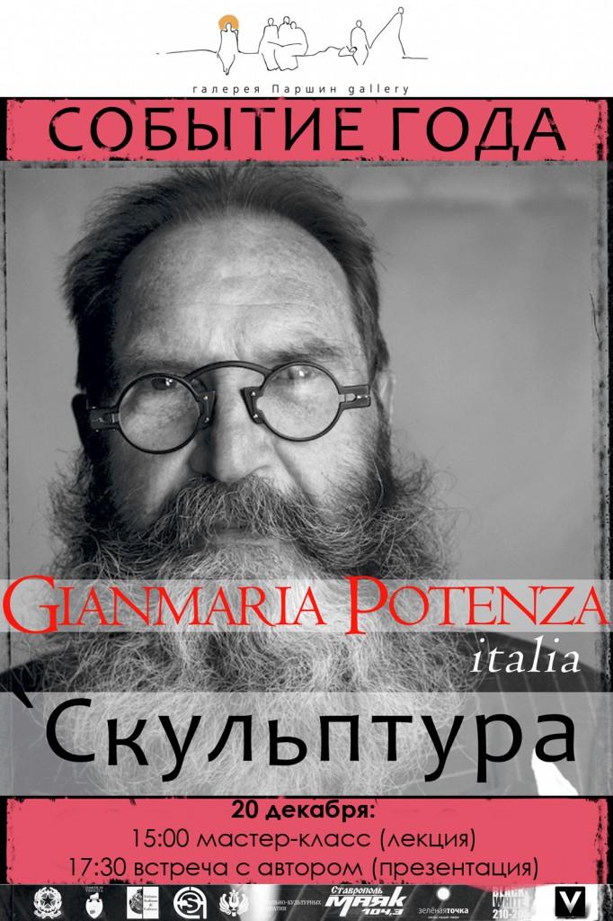 Джанмария Потенца: Мастер-класс в Ставрополе
