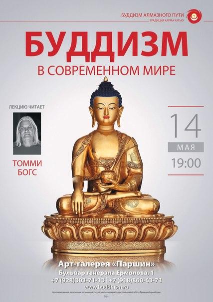 «Буддизм в современном мире» в галерее «Паршин»