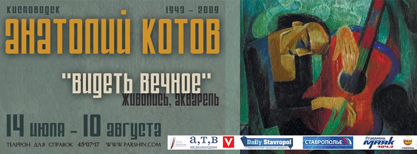 Выставка «Видеть вечное» Анатолий Котов