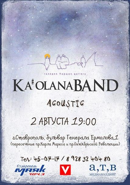 Акустический концерт группы Ka'olanaBand в галерее 'Паршин'