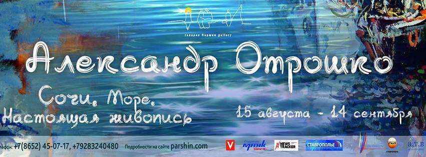 Персональная выставка живописи Александра Отрошко «Сочи. Море. Настоящая живопись»