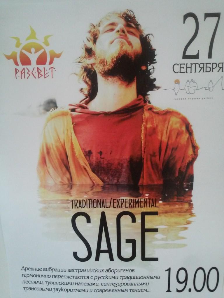 Концерт и семинар SAGE