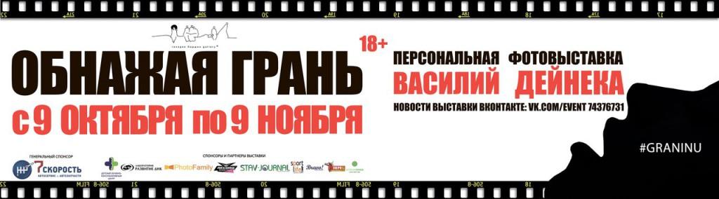 Персональная фотовыставка «Обнажая грань». Фотограф Василий Дейнека /9 октября-9 ноября/