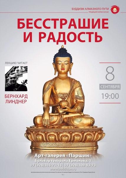 """(Russian) Лекция """"Бесстрашие и радость"""""""