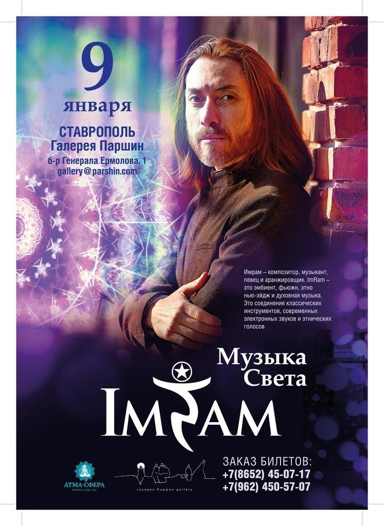 Imram «Музыка света»