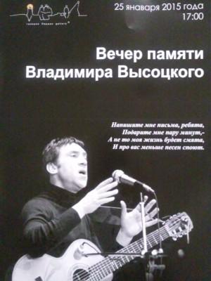Вечер памяти Владимира Высоцкого