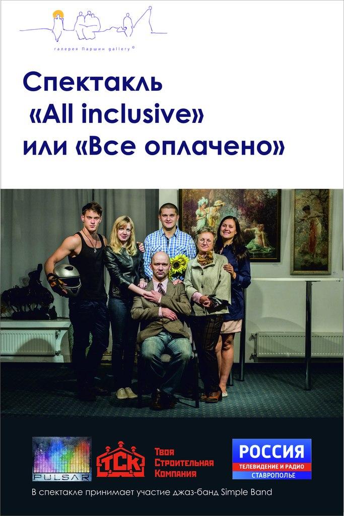 Спектакль «Все оплачено» или «All inclusive»