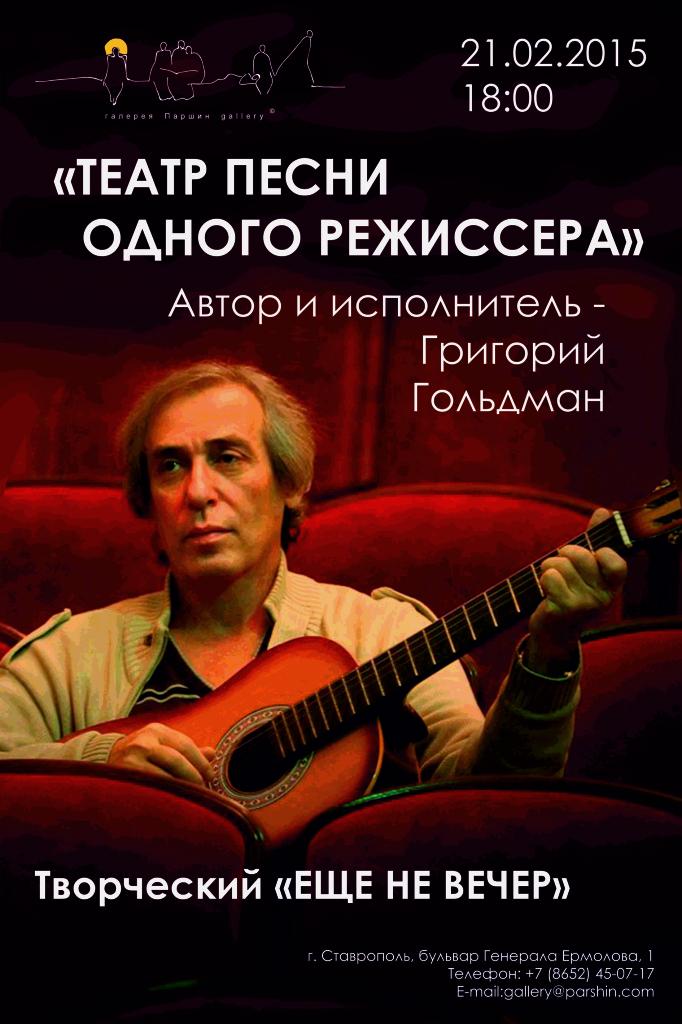 Театр песни одного режиссера