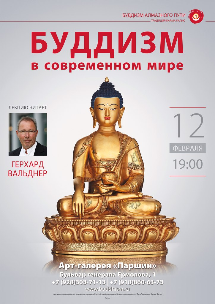«Буддизм в современном мире»