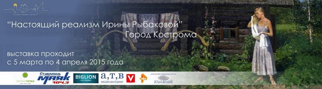 Выставка «Настоящий реализм Ирины Рыбаковой»