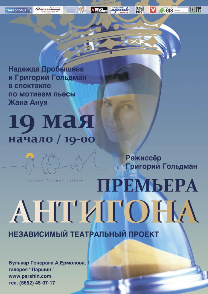 19 мая в 19.00 премьера спектакля «Антигона» 16+