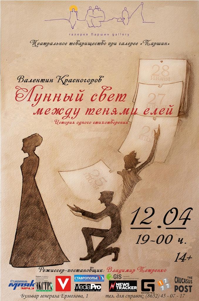 Спектакль В.Красногоров «Лунный свет между тенями елей» 14+