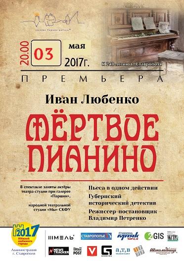 03 мая 2017 г. в 20.00 часов спектакль «Мёртвое пианино» И.Любенко 12+