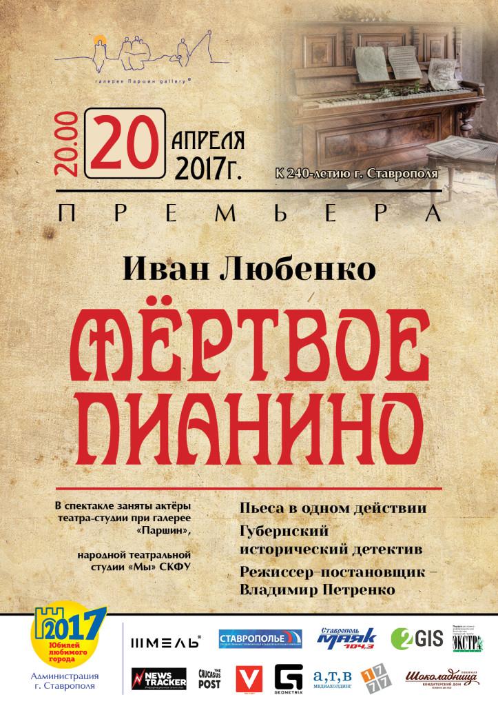 (English) Премьера спектакля «Мёртвое пианино» И.Любенко
