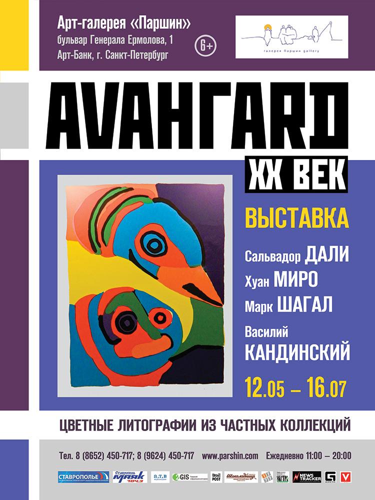 Выставка «Авангард. XX век» 12 мая — 16 июля 2017 года