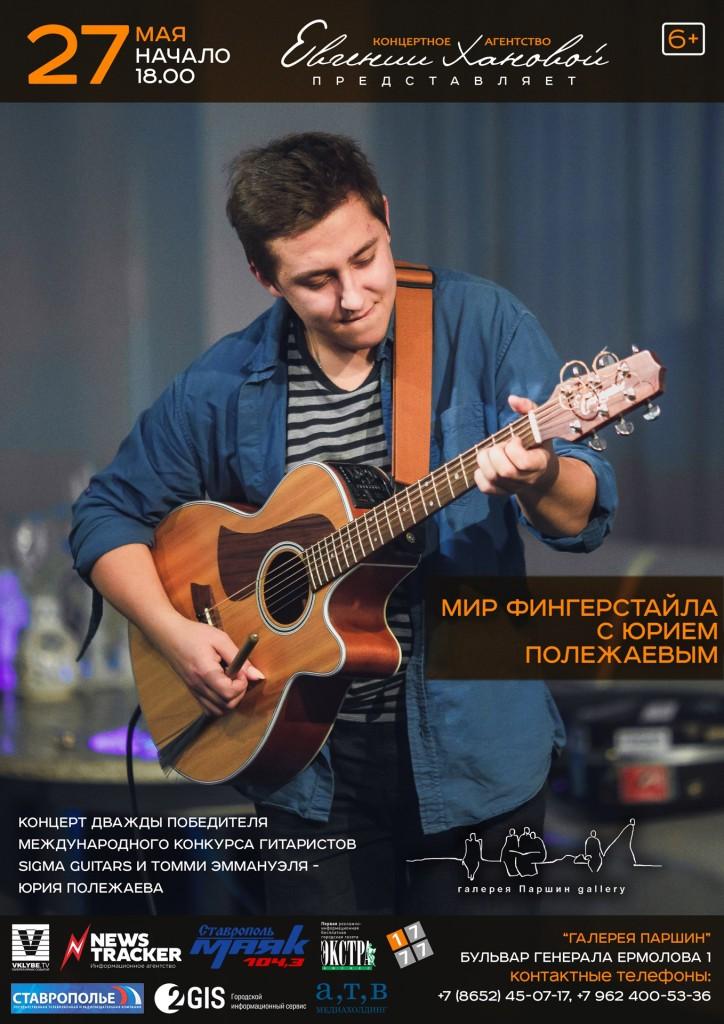 27 мая 2017 г. в 18.00 концерт «Мир фингерстайла с Юрием Полежаевым» 6+