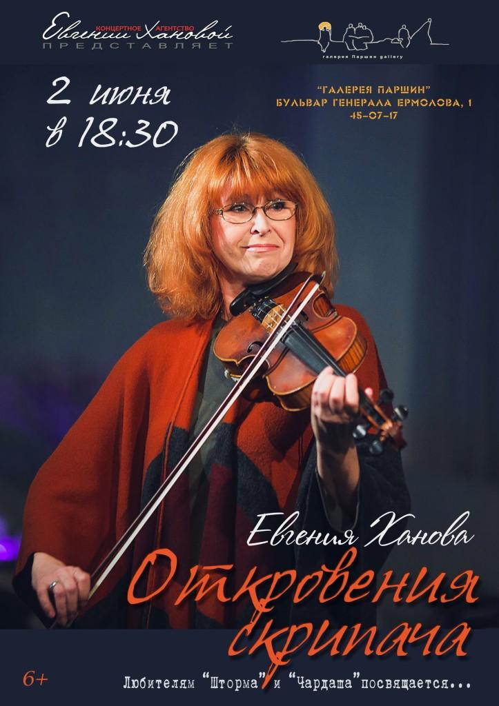 Концерт «Откровения скрипача» Евгения Ханова 6+