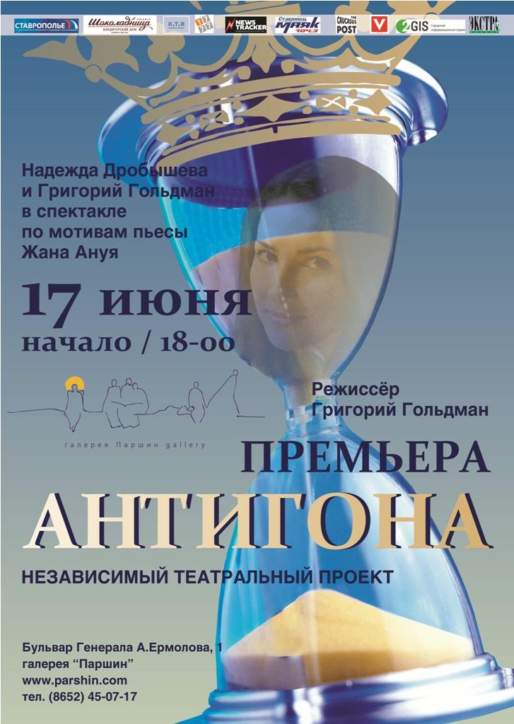 17 июня в 18.00 спектакль по мотивам пьесы Ж.Ануя «Антигона».