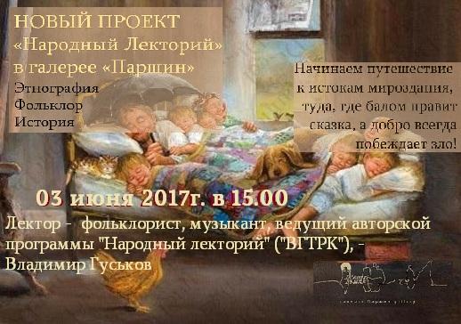 3 июня в 15.00 в галерее «Паршин» состоится лекция о русской сказке, ее скрытых смыслах, с точки зрения фольклора и этнографии.