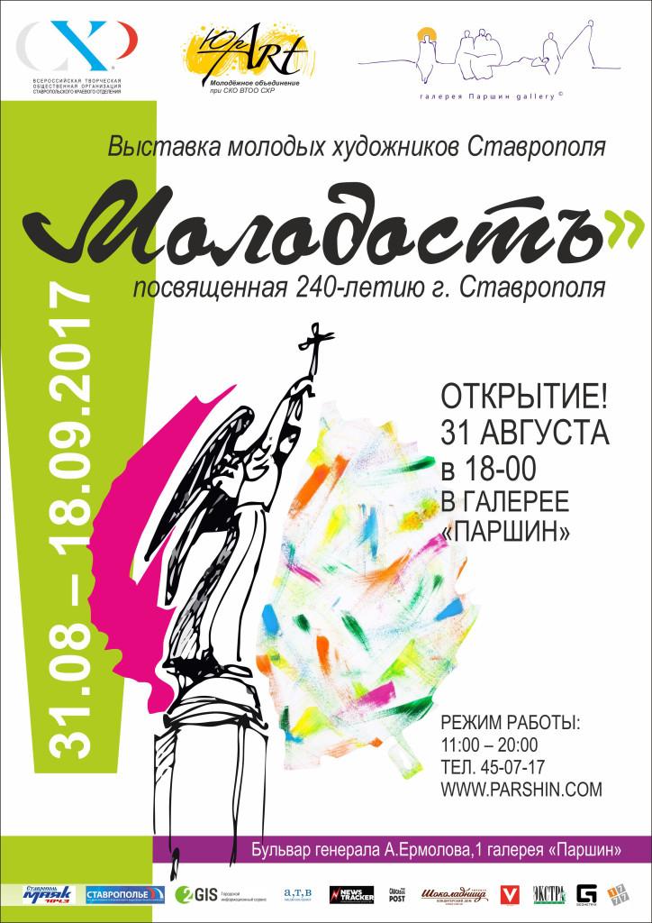 Выставка молодых художников Ставрополя «Молодость»