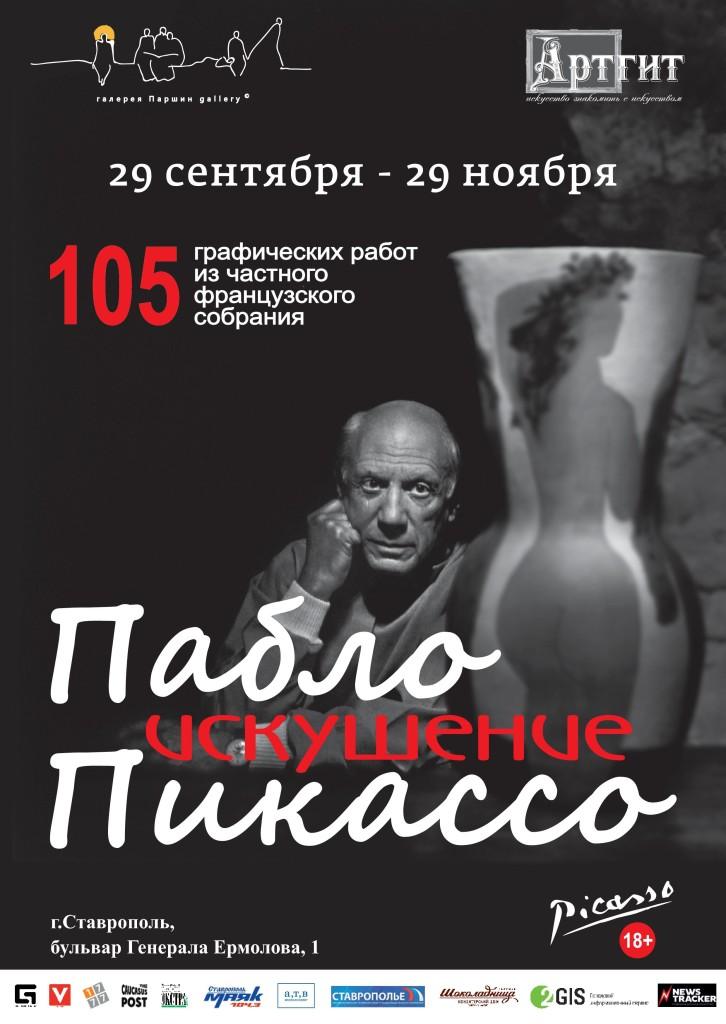 29 сентября 2017 года в известной ставропольской арт-галерее «Паршин» откроется выставка «Пабло Пикассо. Искушение». 18+