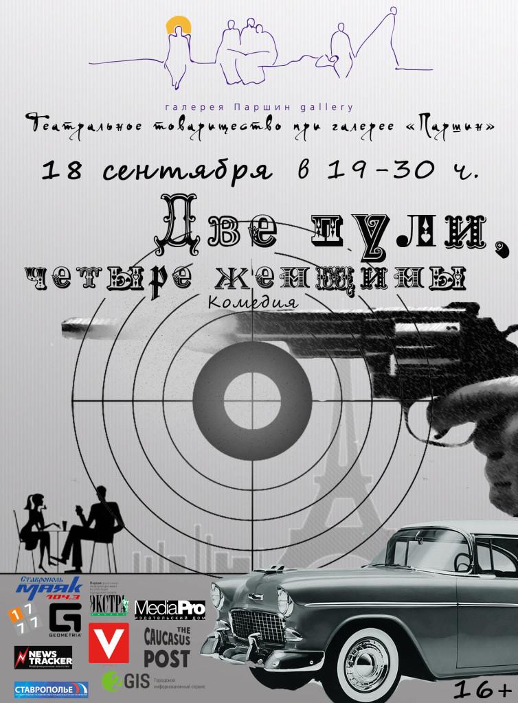 Премьера спектакля «Две пули, четыре женщины» 16+