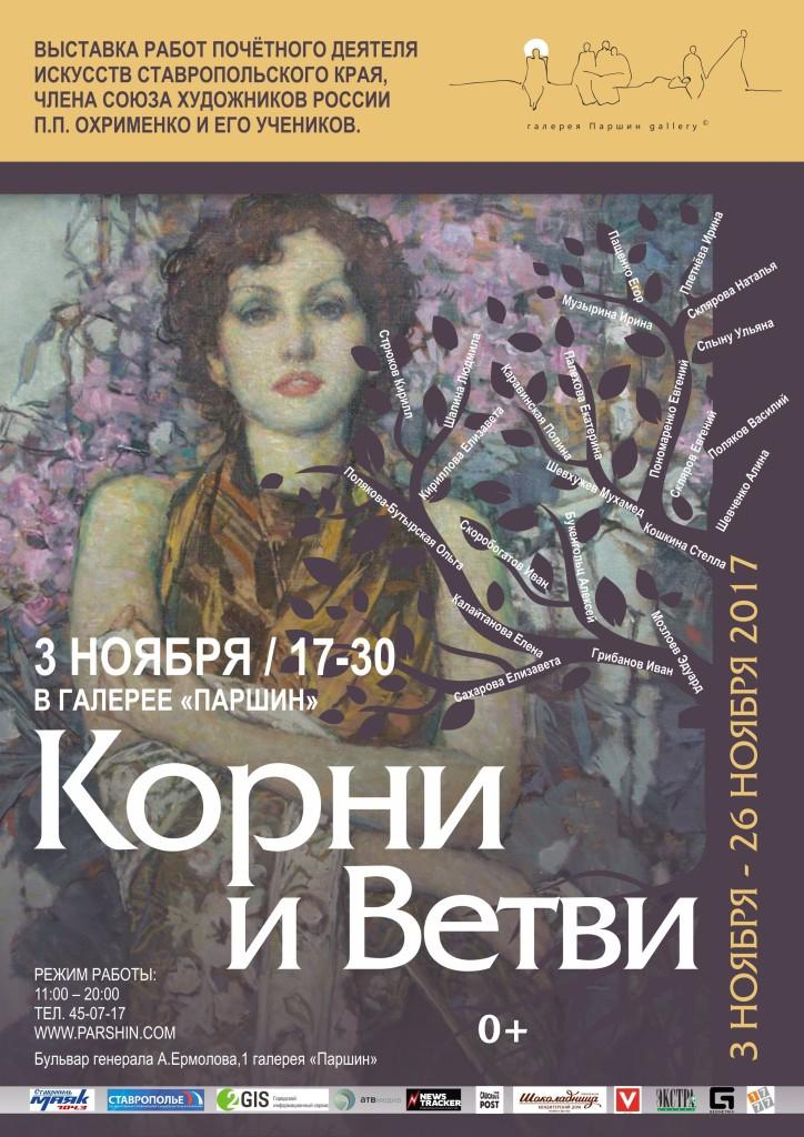 Выставка Петра Охрименко и его учеников «КОРНИ И ВЕТВИ» 0+