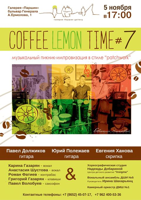 05 ноября в 17.00 в галерее «Паршин» концерт «Coffee lemon time #7»