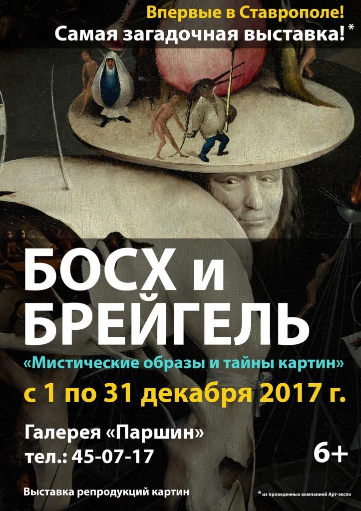 Выставка репродукций картин Иеронима Босха и Питера Брейгеля Старшего «Мистические образы и тайны картин». 6+