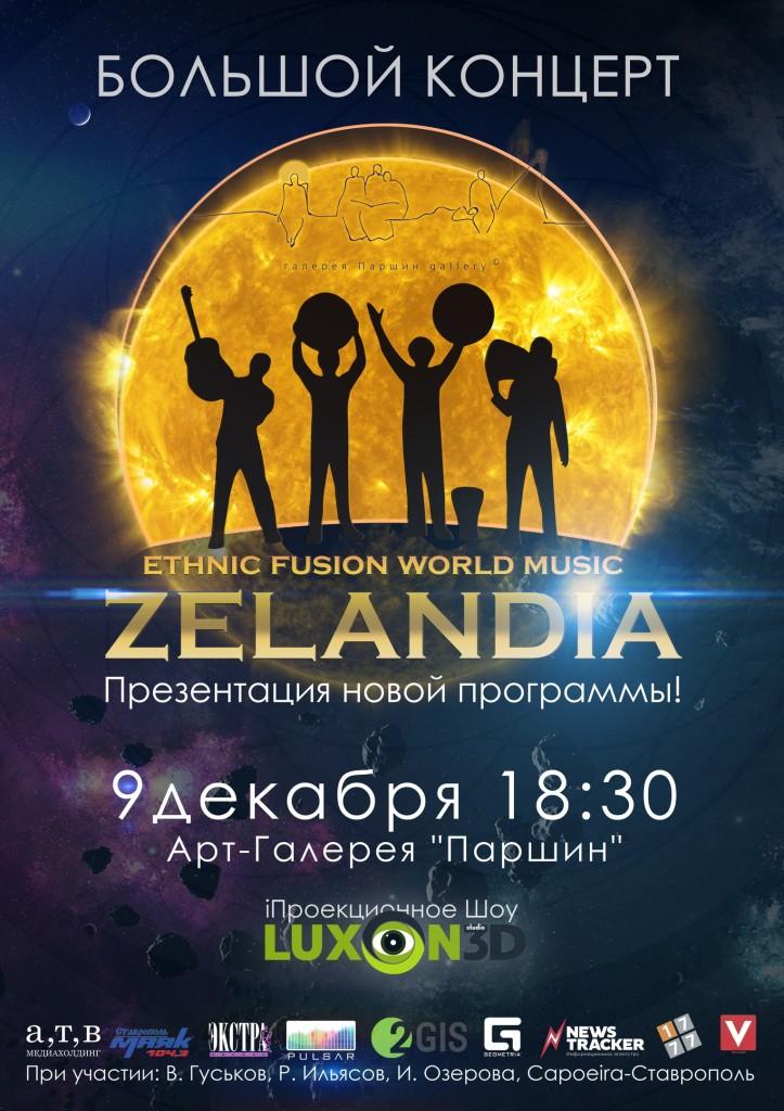Концерт группы ZELANDIA 0+