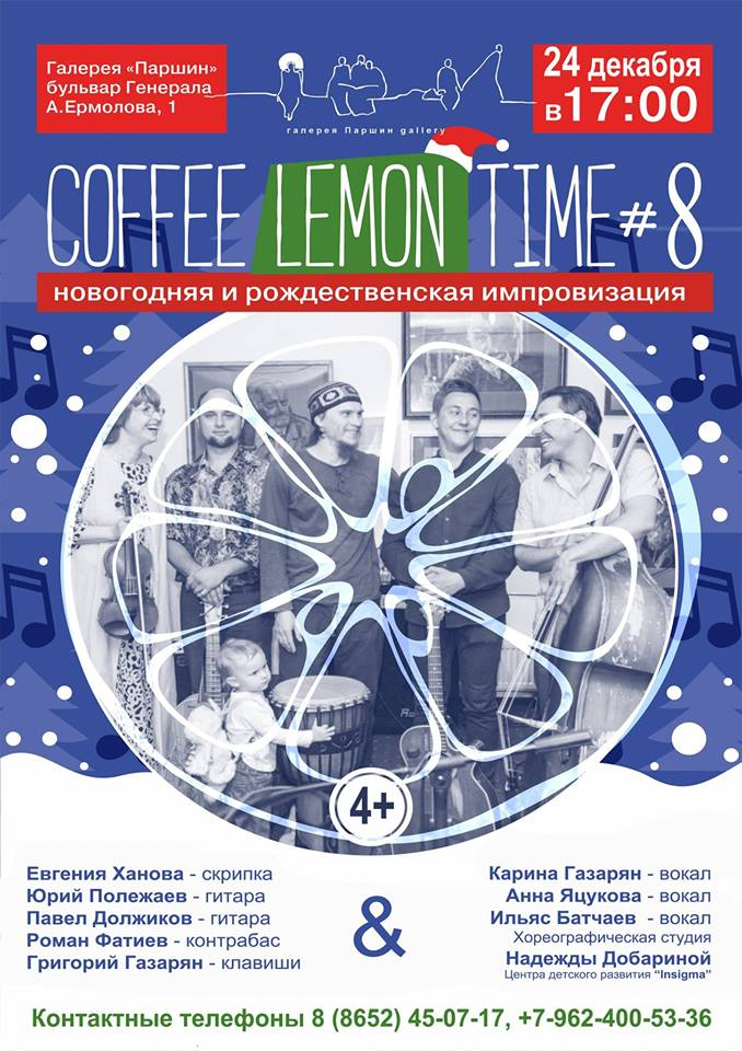 Концерт «CoffeLemonTime» # 8