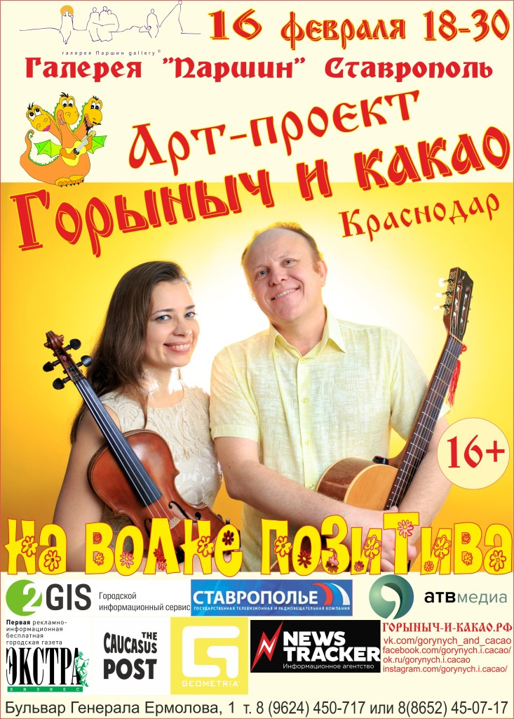 Концерт «На волне позитива» от авторов-исполнителей музыкального проекта «Горыныч и Какао» (Краснодар). 16+