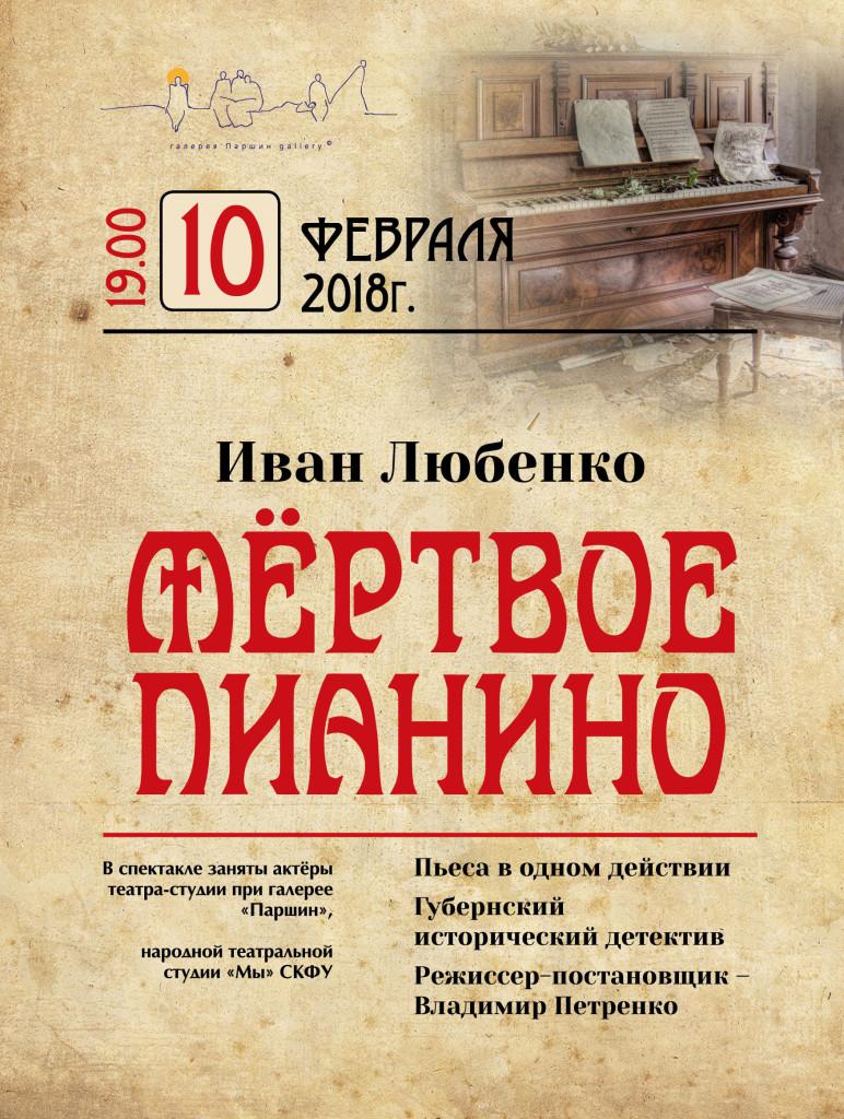 Спектакль «Мёртвое пианино» И.Любенко 12+