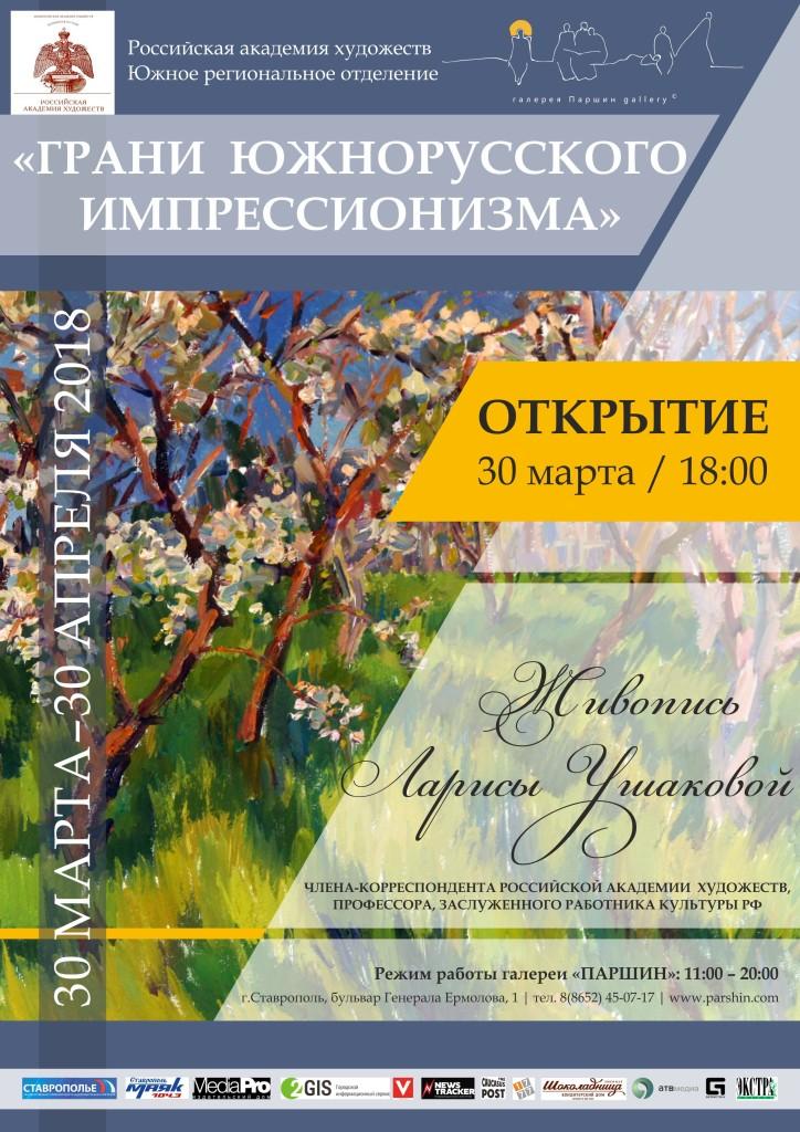 Выставка «Грани южнорусского импрессионизма». Живопись Ларисы Ушаковой. 0+