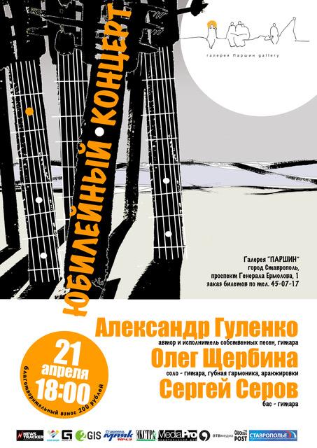 Юбилейный концерт авторской песни Александра Гуленко 12+