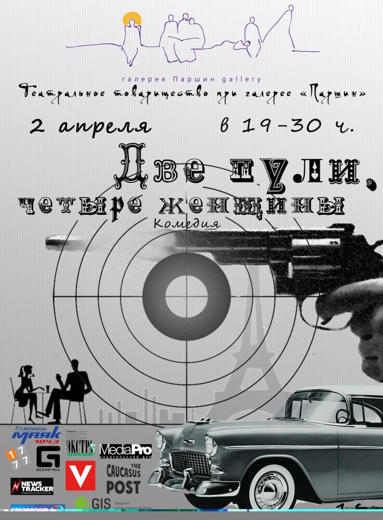"""(Russian) Спектакль """"Две пули, четыре женщины"""" 16+"""