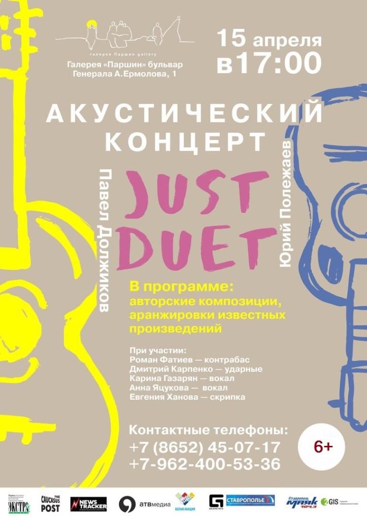 15 апреля 2018г. в 17.00 — Акустический концерт «JUST DUET»  галерее «Паршин». 6+
