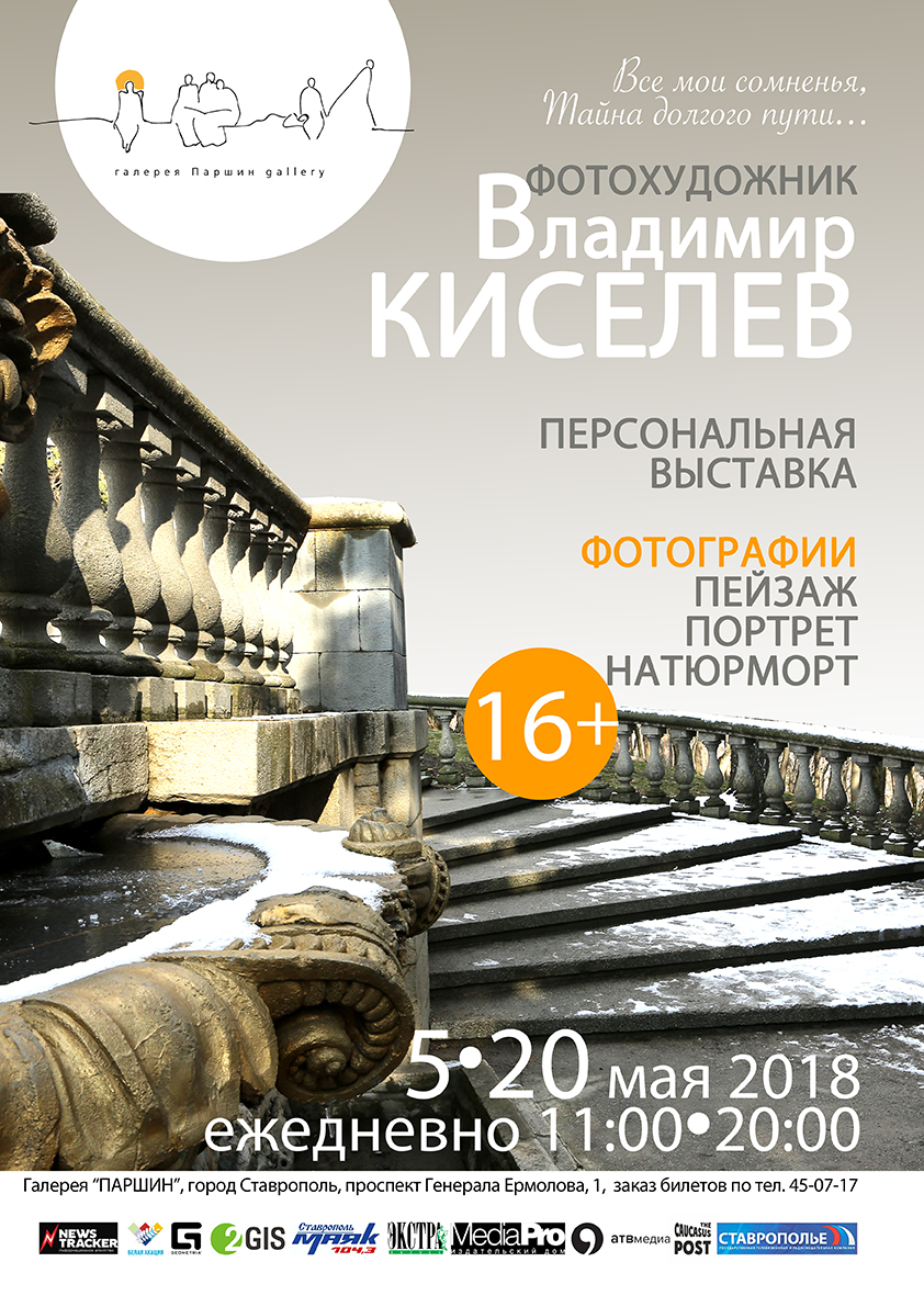 (Russian) Персональная выставка фотохудожника Владимира Киселёва