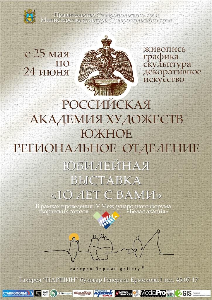 Юбилейная выставка Южного отделения Российской академии художеств «10 лет с вами» 0+