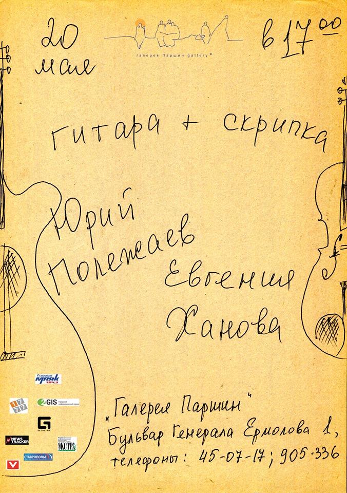 Концерт «Гитара+Скрипка» 6+