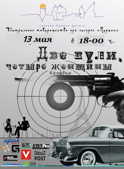 (Russian) Спектакль «Две пули, четыре женщины» 16+